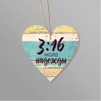 Подвеска интерьерная сердце 150х150: 3:16