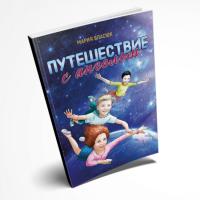 ПУТЕШЕСТВИЕ С АНГЕЛОМ. Мария Власюк