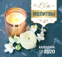 Перекидной календарь 2020: Свет молитвы