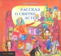 РАССКАЗ О СВИТКЕ ЭСТЕР. Анат Умански