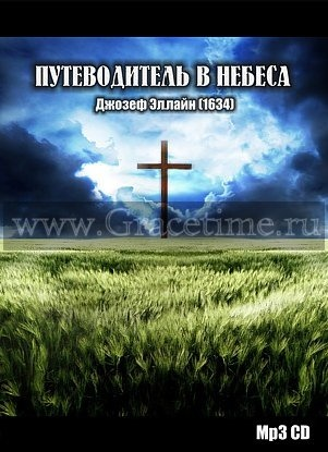 ПУТЕВОДИТЕЛЬ В НЕБЕСА. Джозеф Эллайн - 1 CD