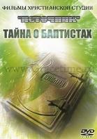 ТАЙНА О БАПТИСТАХ - 1 DVD