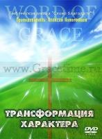ТРАНСФОРМАЦИЯ ХАРАКТЕРА. Алексей Коломийцев - 5 DVD + 1 CD