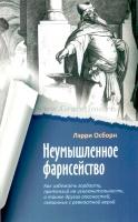 НЕУМЫШЛЕННОЕ ФАРИСЕЙСТВО. Лэрри Осборн
