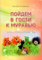 ПОЙДЕМ В ГОСТИ К МУРАВЬЮ. Наталья Асташина