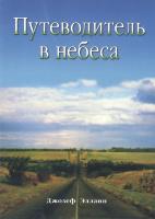 ПУТЕВОДИТЕЛЬ В НЕБЕСА. Джозеф Эллайн