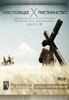 НАСТОЯЩЕЕ ХРИСТИАНСТВО. Что значит быть христианином? Александр Борисов - 1 CD