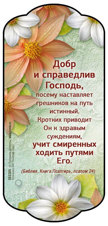 Магнит 7x15: Добр и справедлив Господь