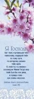 Закладка одинарная 4x16: Бог твой, научающий тебя