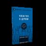 ЧЛЕНСТВО В ЦЕРКВИ. Как мир узнает, кто представляет Христа. Джонатан Лиман /СЕРИЯ Созидаем здоровые церкви/