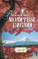 Перекидной календарь 2019: Великие молитвы Библии