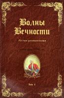 ВОЛНЫ ВЕЧНОСТИ. Том 1. Русская духовная поэзия