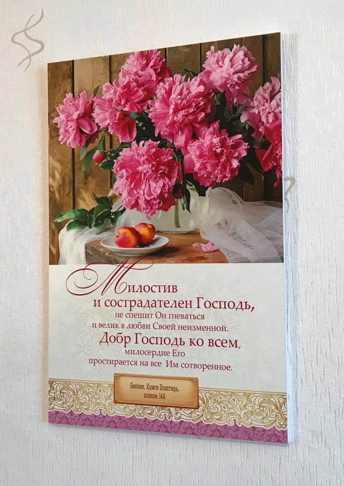 Картина на дереве: МИЛОСТИВ И СОСТРАДАТЕЛЕН ГОСПОДЬ /30х45/