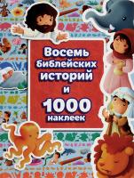 ВОСЕМЬ БИБЛЕЙСКИХ ИСТОРИЙ И 1000 НАКЛЕЕК /РБО/