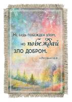 """Свиток-магнит """"НЕ БУДЬ ПОБЕЖДЕН ЗЛОМ..."""""""