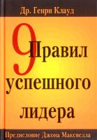 9 ПРАВИЛ УСПЕШНОГО ЛИДЕРА. Генри Клауд