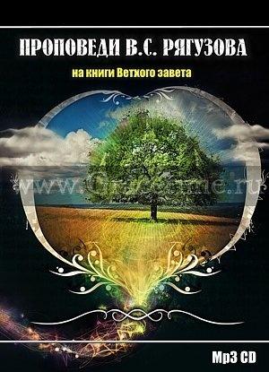 ПРОПОВЕДИ НА КНИГИ ВЕТХОГО ЗАВЕТА. Виктор Рягузов - 1 CD