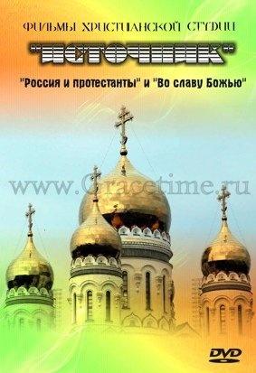 РОССИЯ И ПРОТЕСТАНТЫ + ВО СЛАВУ БОЖЬЮ - 1 DVD