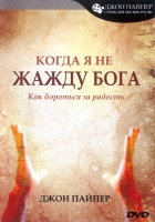 КОГДА Я НЕ ЖАЖДУ БОГА. Джон Пайпер - 2 DVD