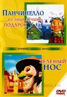 DVD Панчинелло и самый лучший подарок + Зеленый нос
