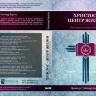 ХРИСТОС - ЦЕНТР ЖИЗНИ. Проповеди на Послание к колоссянам. Александр Борисов - 4 CD