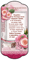 Магнит 7x15: Надейся на Господа всем сердцем