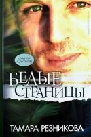 БЕЛЫЕ СТРАНИЦЫ. Повести и рассказы. Тамара Резникова