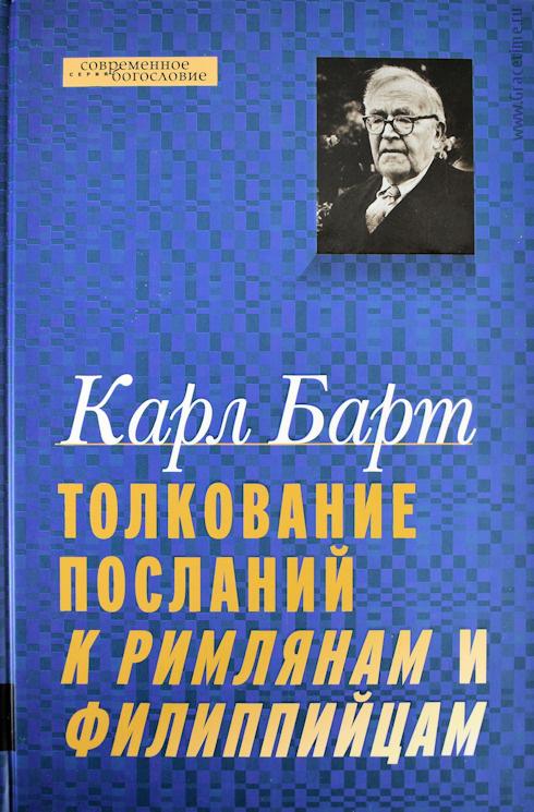 ТОЛКОВАНИЕ ПОСЛАНИЙ К РИМЛЯНАМ И ФИЛИППИЙЦАМ. Карл Барт