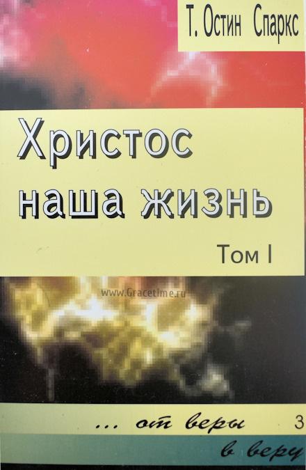 ХРИСТОС НАША ЖИЗНЬ. Том 1. Теодор Остин-Спаркс