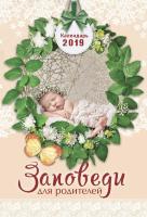 Перекидной календарь 2019: Заповеди для родителей