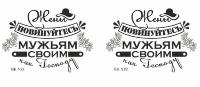"""Кружка """"ЖЕНЫ ПОВИНУЙТЕСЬ"""""""