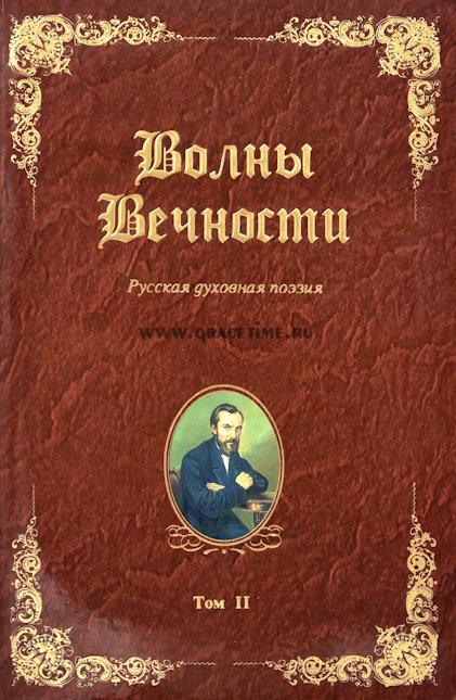 ВОЛНЫ ВЕЧНОСТИ. Том 2. Русская духовная поэзия