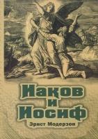 ИАКОВ И ИОСИФ. Эрнст Модерзон