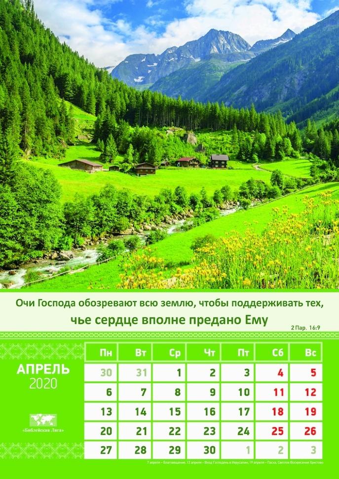Перекидной календарь 2020: Общий (12 листов)