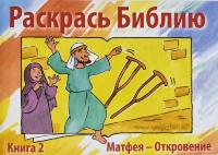 РАСКРАСЬ БИБЛИЮ. Часть 2. Матфея - Откровение