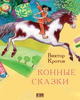КОННЫЕ СКАЗКИ. Виктор Кротов