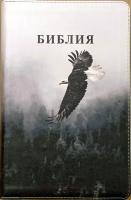 БИБЛИЯ 055 ZTI Фотопечать орел, искусственная кожа, молния, индексы, две закладки, золотой срез, параллельные места, крупный шрифт /143х220/