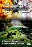 ПРАВДА О БУДУЩЕМ + РАЗМЫШЛЕНИЯ О РОССИИ - 1 DVD