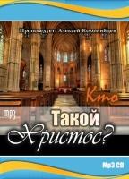 КТО ТАКОЙ ХРИСТОС? Алексей Коломийцев - 1 CD