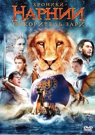 DVD Хроники Нарнии. Покоритель зари