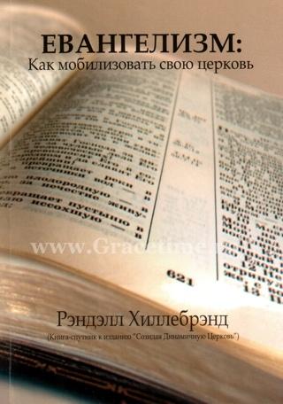 ЕВАНГЕЛИЗМ: Как мобилизовать свою церковь. Рэндэлл Хиллибрэнд