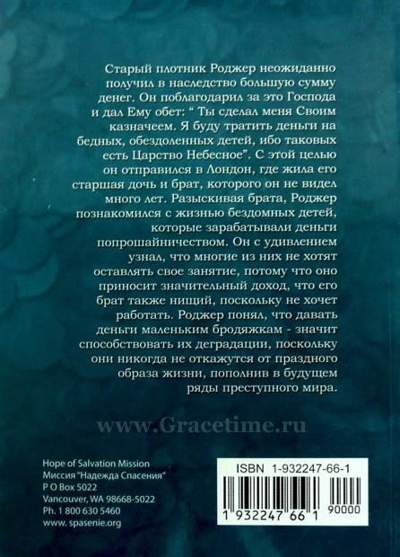 БОЖИЙ КАЗНАЧЕЙ. Хесба Стреттон