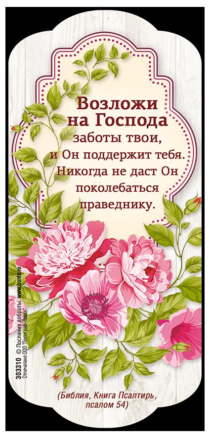 Магнит 7x15: Возложи на Господа заботы твои
