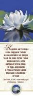Закладка одинарная 4x16: Надейся на Господа!
