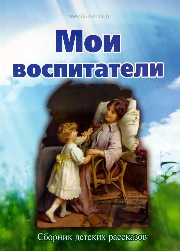 МОИ ВОСПИТАТЕЛИ. Сборник детских рассказов