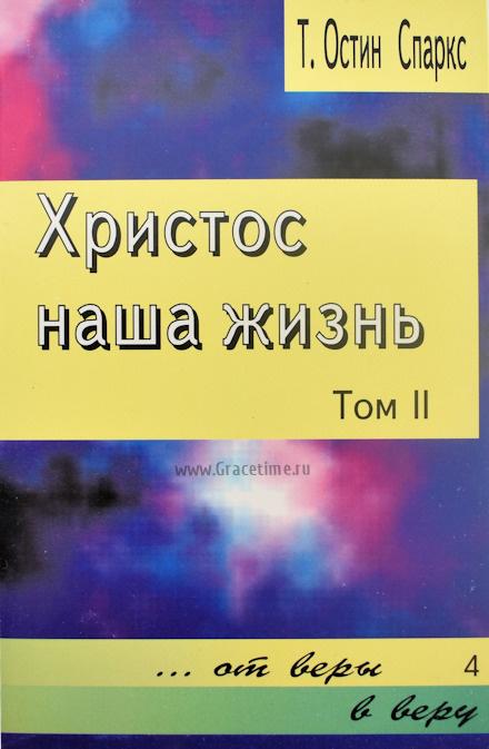ХРИСТОС НАША ЖИЗНЬ. Том 2. Теодор Остин-Спаркс