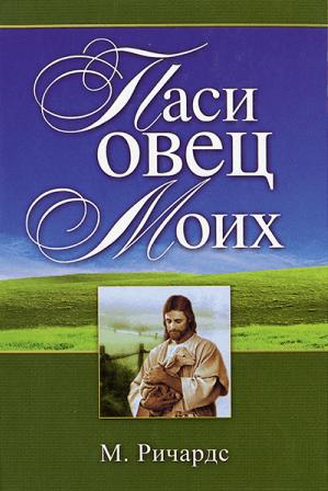 ПАСИ ОВЕЦ МОИХ. М.С.Ричардс