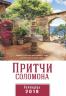 Перекидной календарь 2019: Притчи Соломона