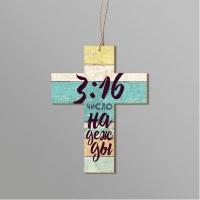 Подвеска крест 112х150: 3:16 Число надежды
