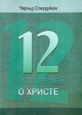 Двенадцать проповедей о Христе. Чарльз Сперджен (Обзор книги)